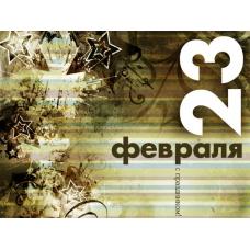 Акция от BROLT.ru к 23 февраля!