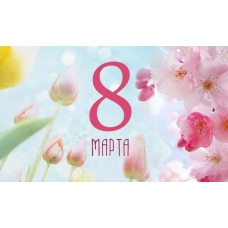 Акция от BROLT.ru в честь 8 МАРТА!