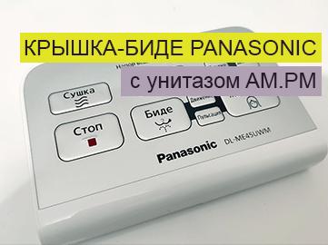 Комплект: крышка биде Panasonic и подвесной унитаз Am.Pm